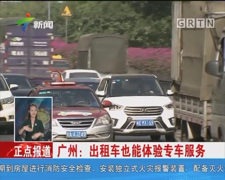 广州:出租车也能体验专车服务