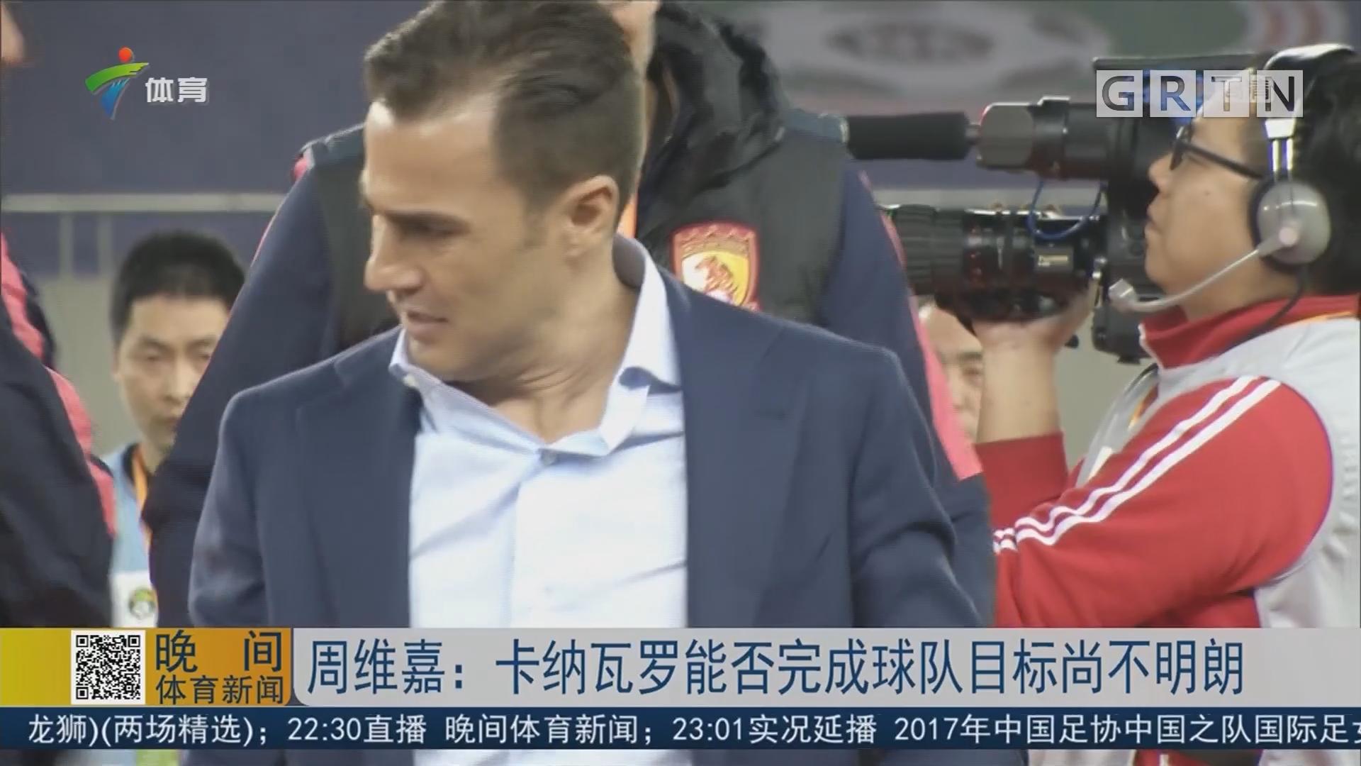 周维嘉:卡纳瓦罗能否完成球队目标尚不明朗