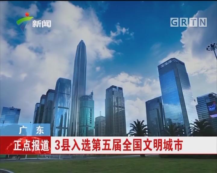 广东:3县入选第五届全国文明城市