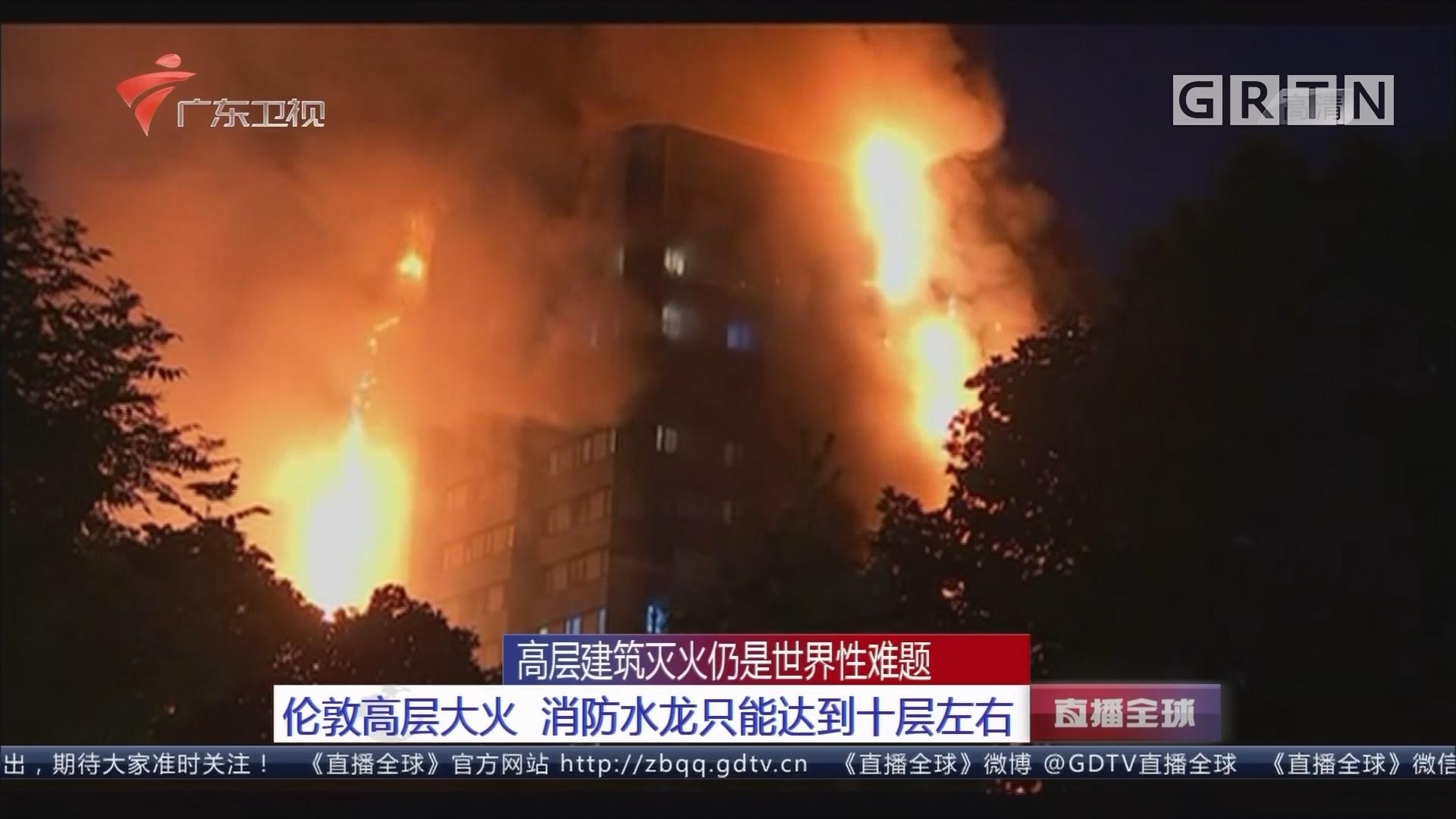 高层建筑灭火仍是世界性难题:伦敦高层大火 消防水龙只能达到十层左右