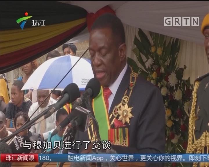 津巴布韦新总统宣誓就职