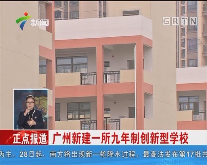广州新建一所九年制创新型学校