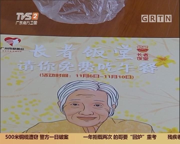 广州:长者饭堂募捐 为社区老人供免费午餐