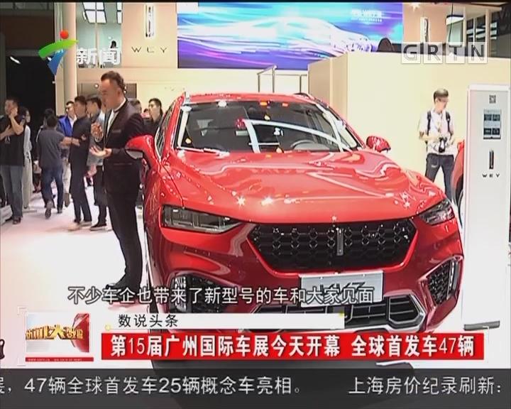 第15届广州国际车展今天开幕 全球首发车47辆