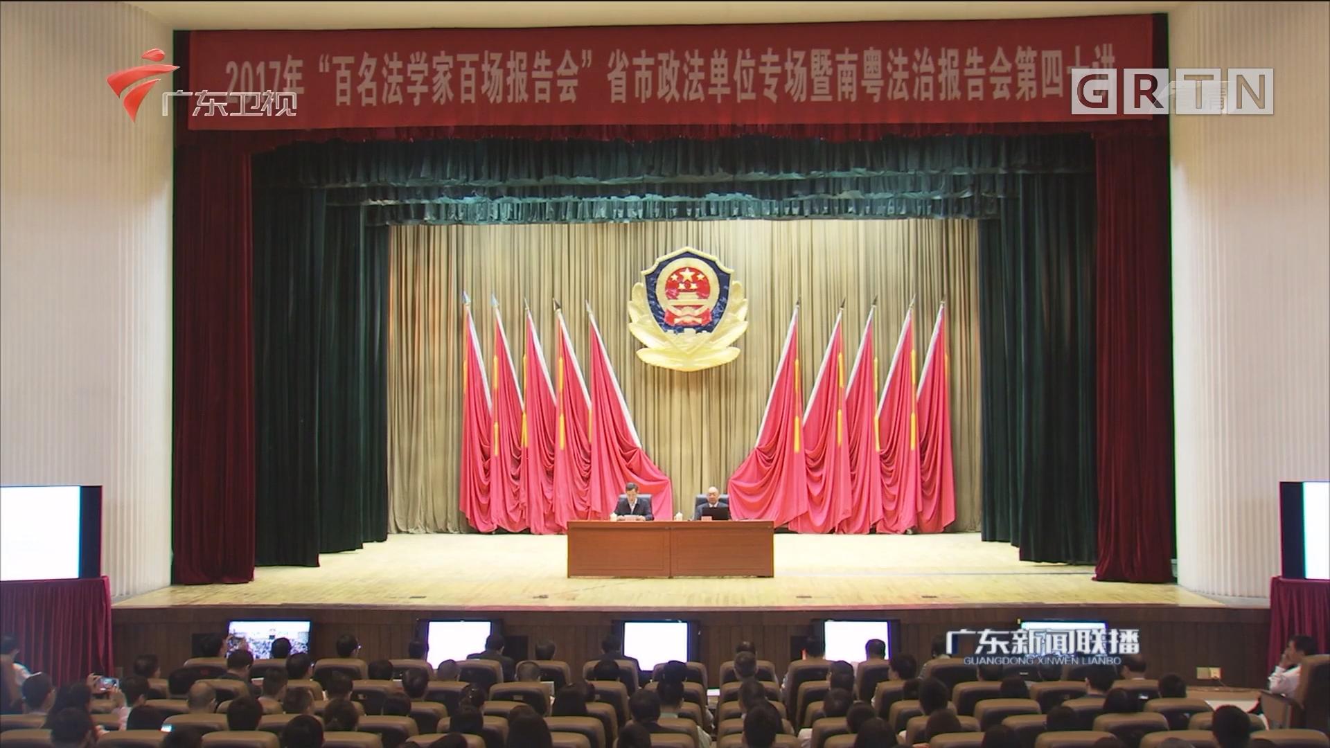 """2017年""""双百""""省市政法单位专场在广州举行"""