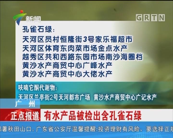 广州:有水产品被检出含孔雀石绿