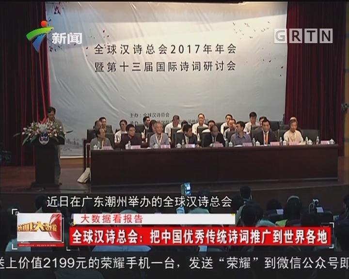 全球汉诗总会:把中国优秀传统诗词推广到世界各地