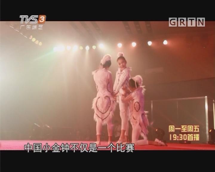 第四届中国小金钟舞蹈选拔赛 全球总决赛完美落幕