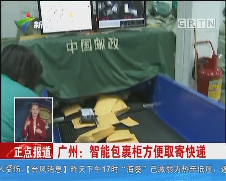 广州:智能包裹柜方便取寄快递