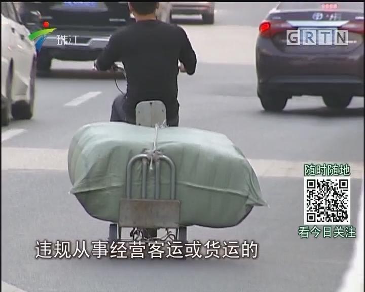 广州:非机动车摩托车违规处罚标准征求意见