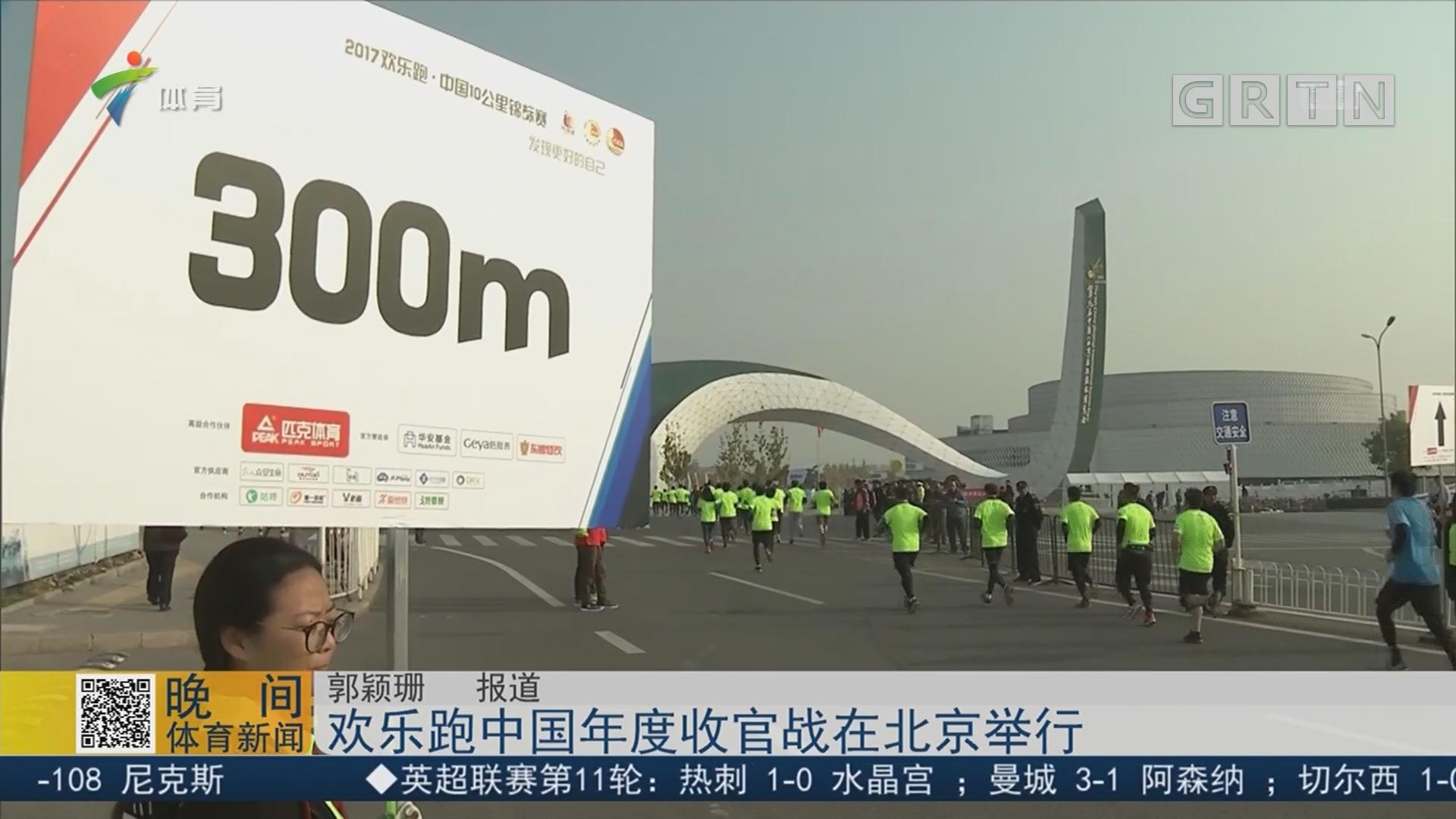 欢乐跑中国年度收官战在北京举行
