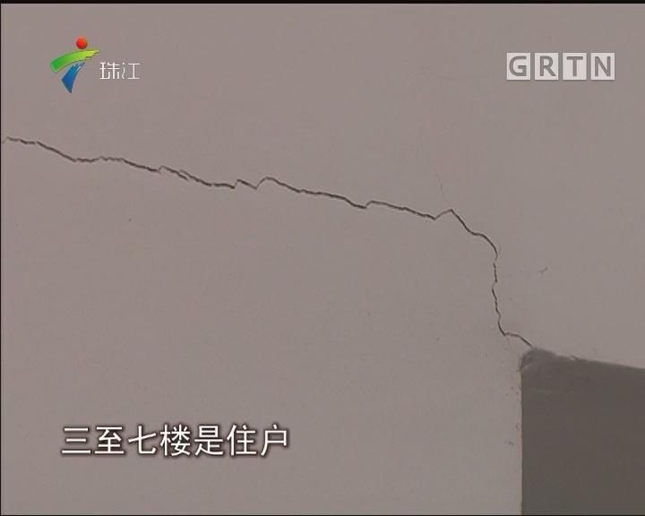 番禺:楼下商场改建 楼上开裂居民心慌