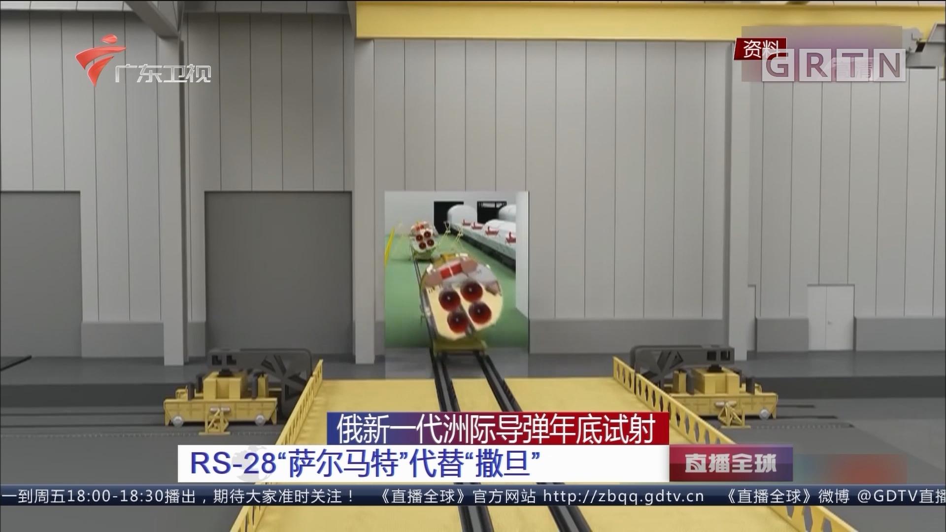 """俄新一代洲际导弹年底试射 RS-28""""萨尔玛特""""代替""""撒旦"""""""