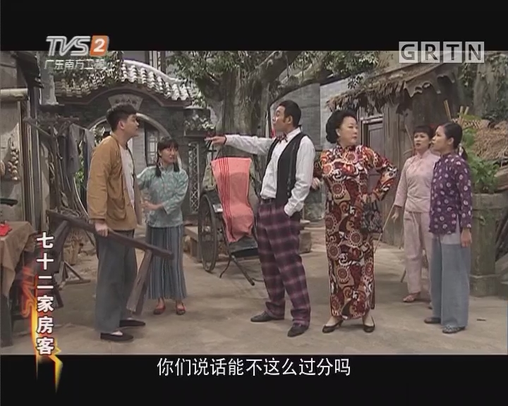 [2017-11-20]七十二家房客:发仔的牛一