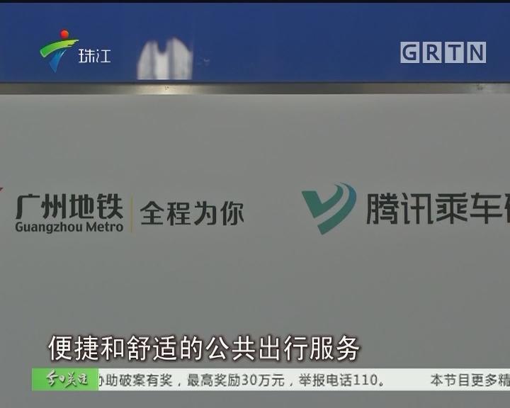 广州地铁乘车码今起全线上线试运营
