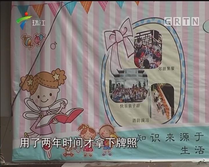 广州:正规托儿所难寻 早教机构遍地开花