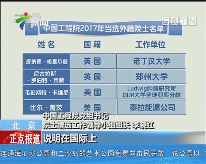 北京:中国工程院2017年院士增选结果揭晓 67人当选 比尔·盖茨当选外籍院士