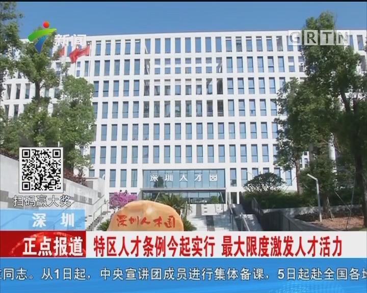 深圳:特区人才条例今起实行 最大限度激发人才活力