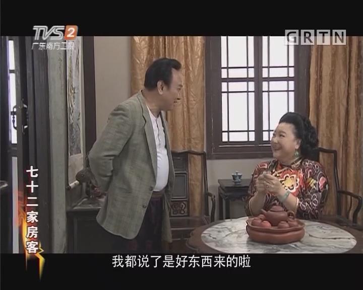 [2017-11-23]七十二家房客:武财神(上)