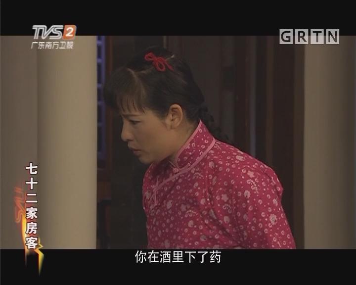 [2017-11-21]七十二家房客:一女两嫁(下)