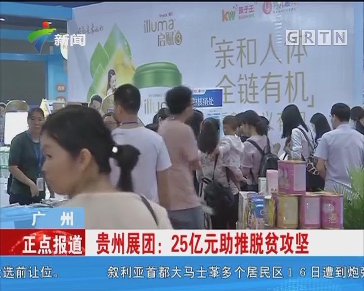 """广州:各地农产品受青睐 市民""""买得走不动"""""""