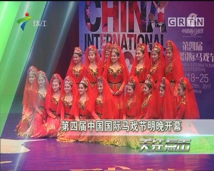 第四届中国国际马戏节明晚开幕