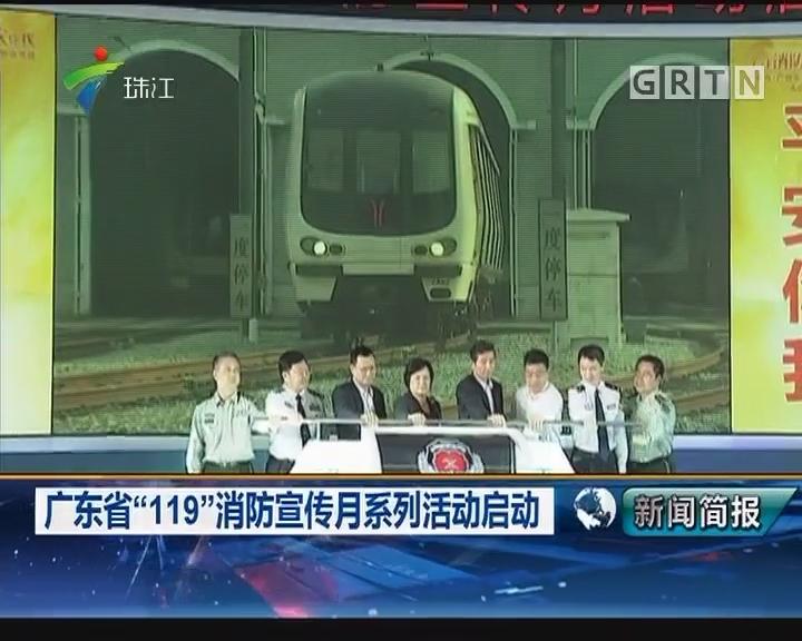 """广东省""""119""""消防宣传月系列活动启动"""