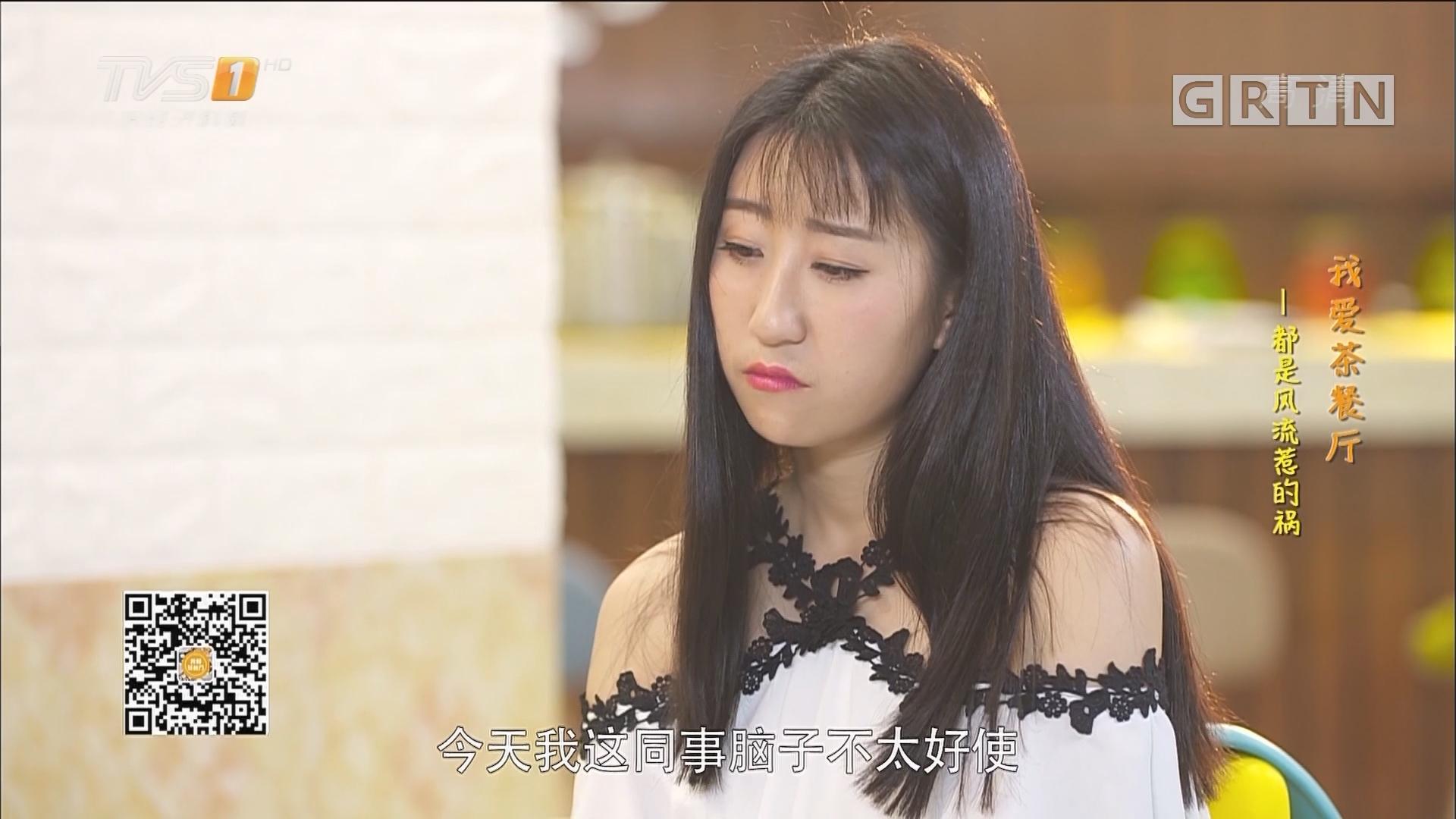 [HD][2017-11-12]我爱茶餐厅:都是风流惹的祸