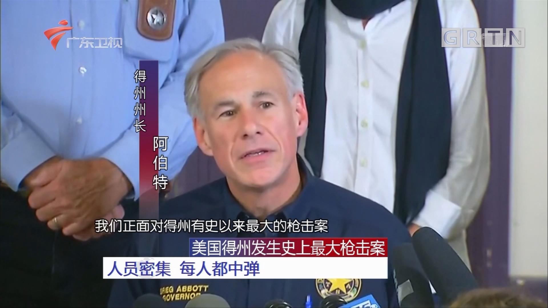 美国得州发生史上最大枪击案:人员密集 每人都中弹