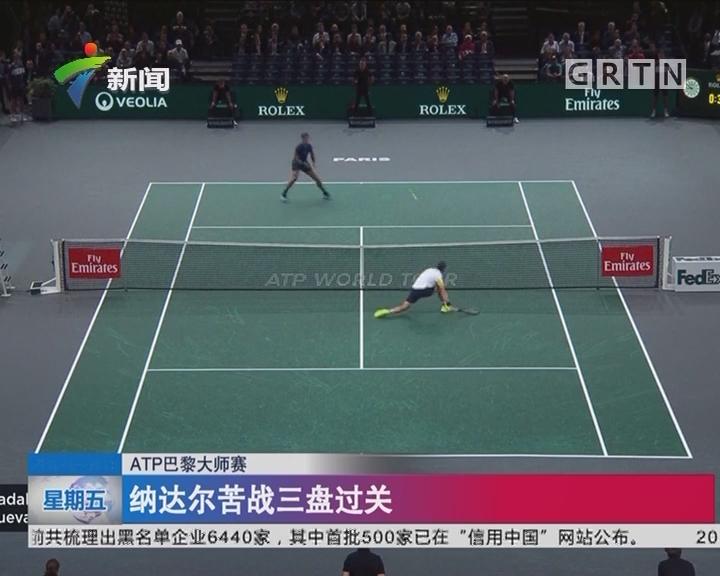ATP巴黎大师赛:纳达尔苦战三盘过关