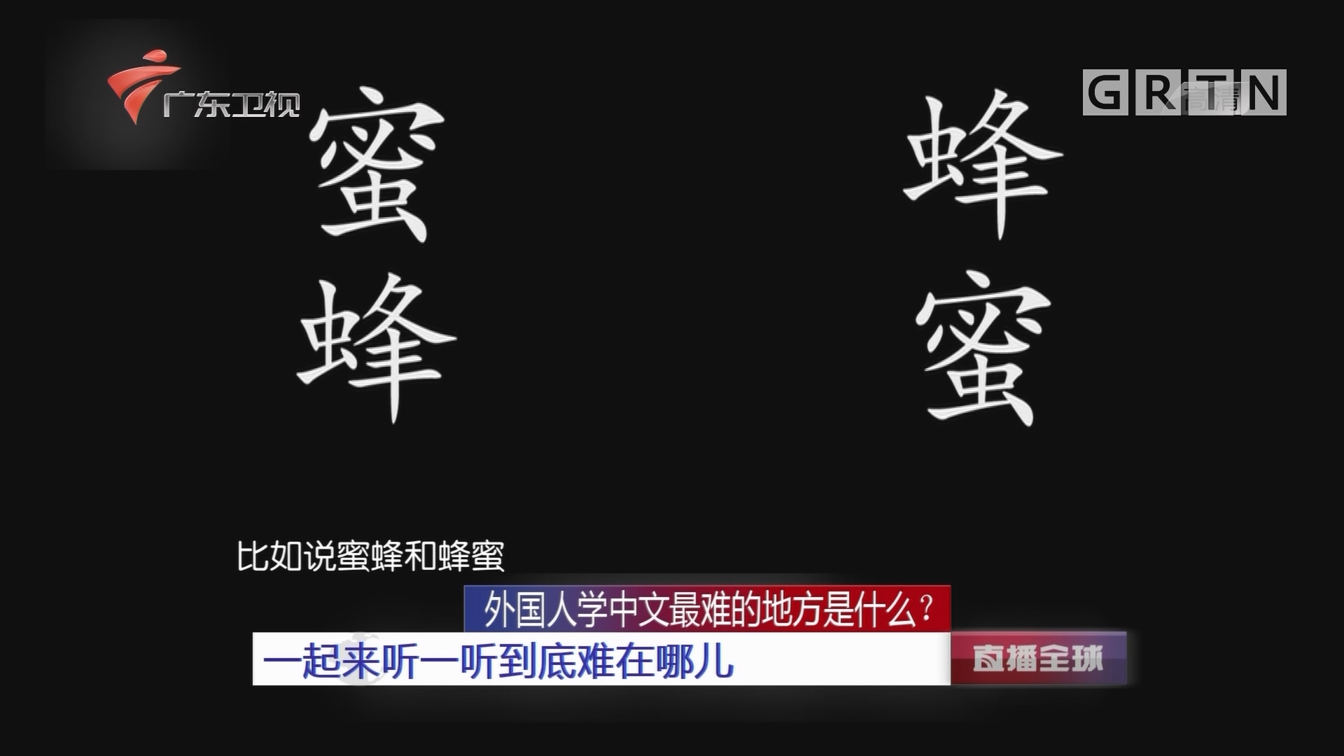 外国人学中文最难的地方是什么? 一起来听一听到底难在哪儿