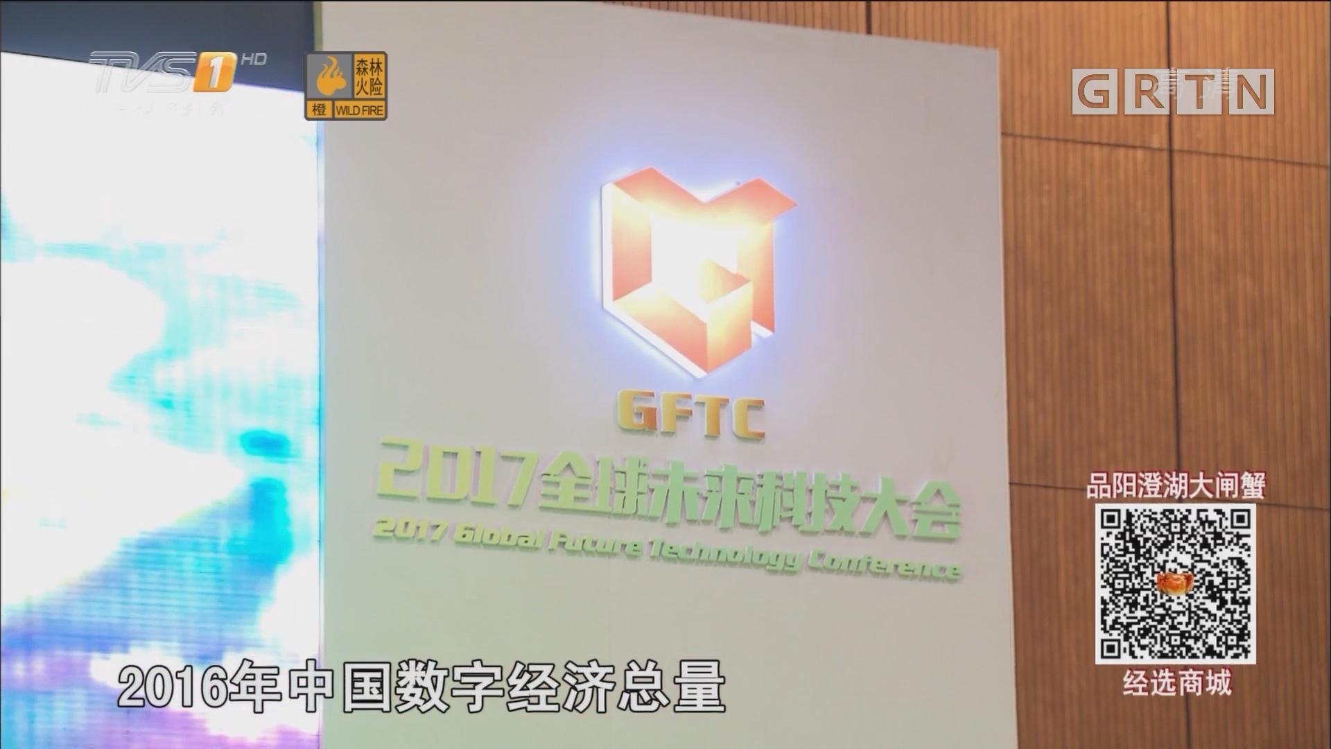 全球未来科技大会琶洲开幕 体验下个十年智能生活