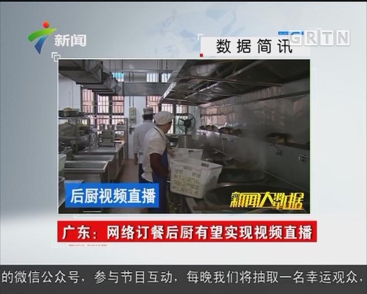 广东:网络订餐后厨有望实现视频直播