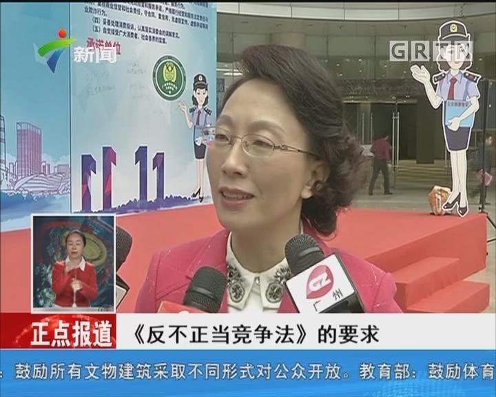 """广州:双11执法人员实施网上搜索监管 """"刷单""""即被开罚单"""