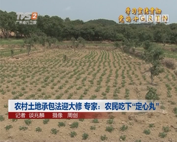 """农村土地承包法迎大修 专家:农民吃下""""定心丸"""""""