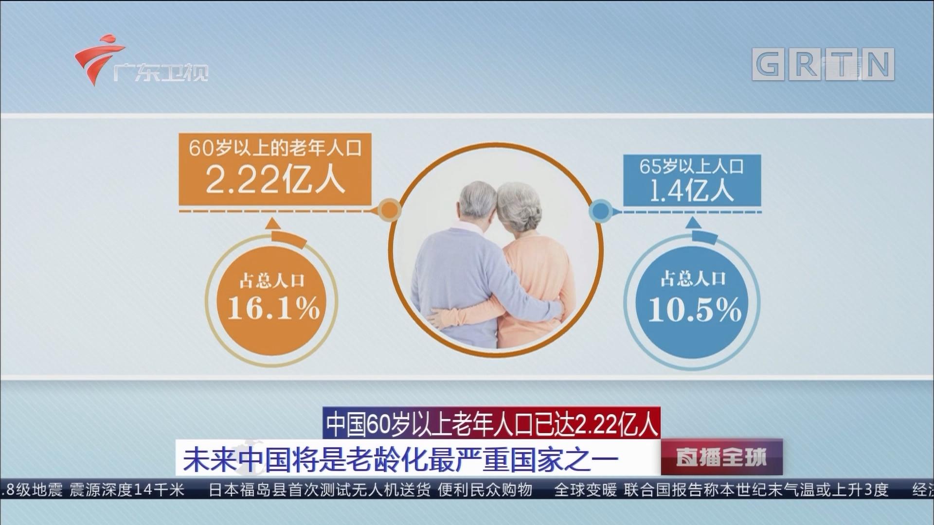 中国60岁以上老年人口已达2.22亿人 未来中国将是老龄化最严重国家之一