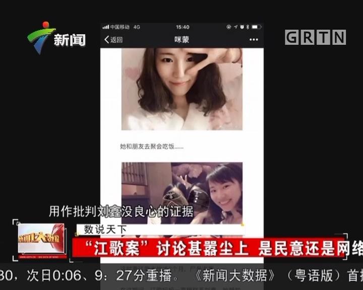 """""""江歌案""""讨论甚嚣尘上 是民意还是网络暴力"""