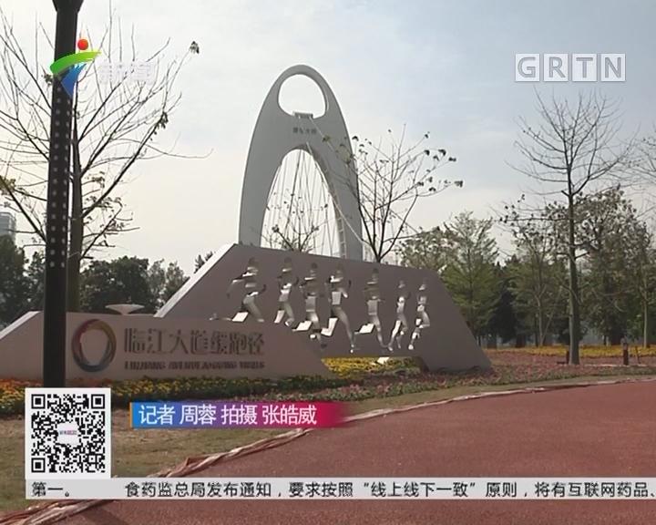 贯彻宣传落实党的十九大精神:广州今年新增三条景观慢跑道