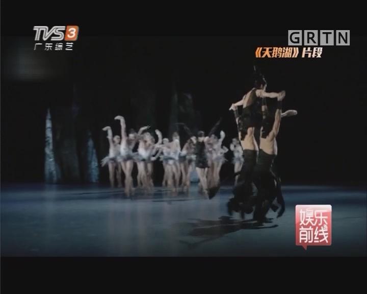 蒙特卡洛芭蕾舞团版《天鹅湖》在穗上演