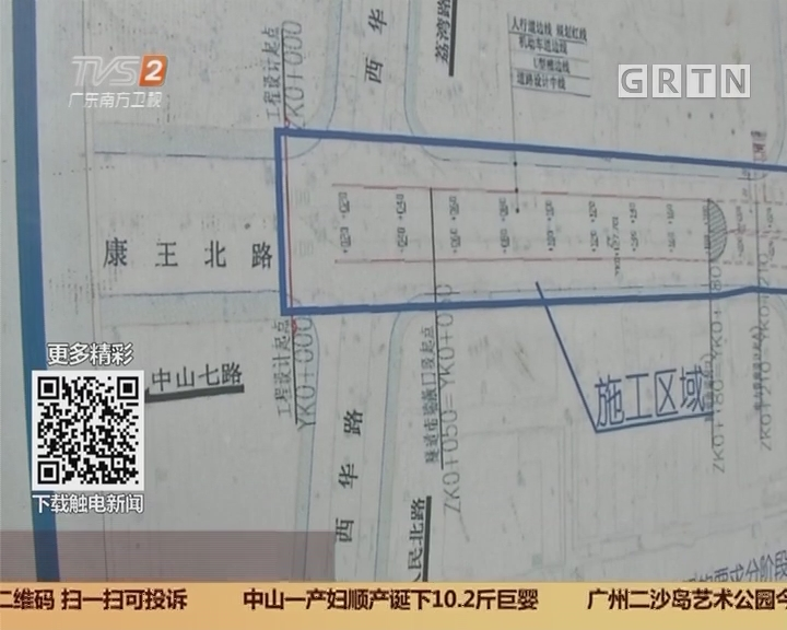 广州:流花湖隧道拆迁工作取得阶段性进展