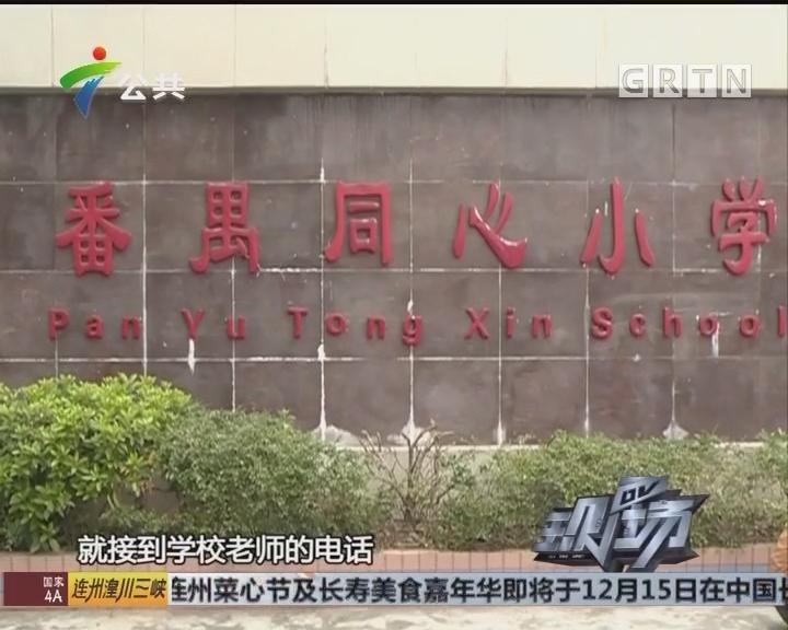 广州一6岁男童 校内坠楼