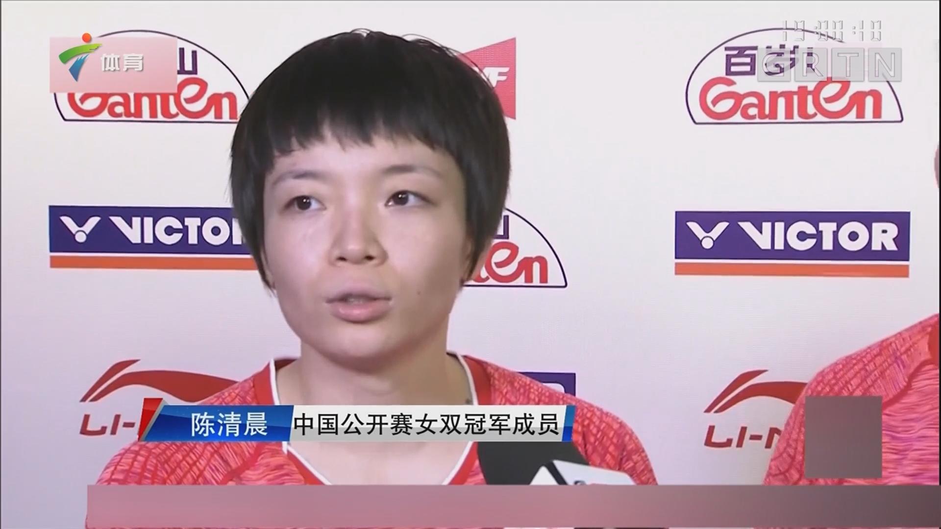 陈清晨不再兼项 中国组合摘女双冠军