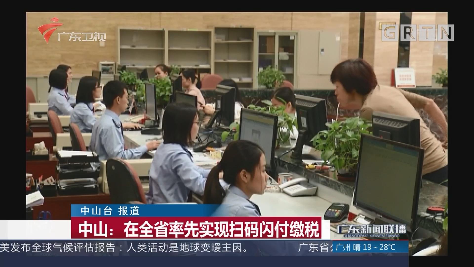 中山:在全省率先实现扫码闪付缴税