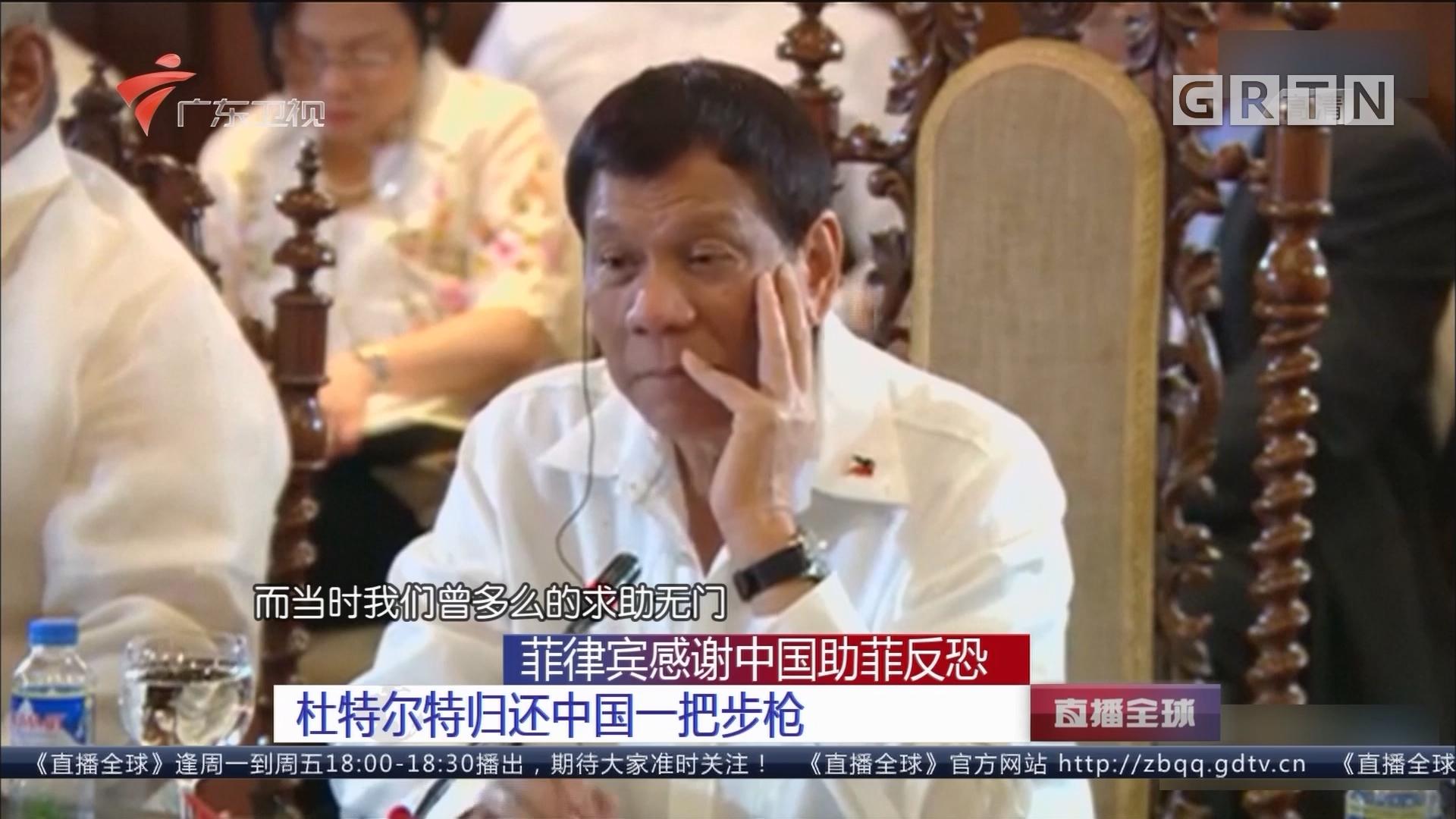 菲律宾感谢中国助菲反恐 杜特尔特归还中国一把步枪