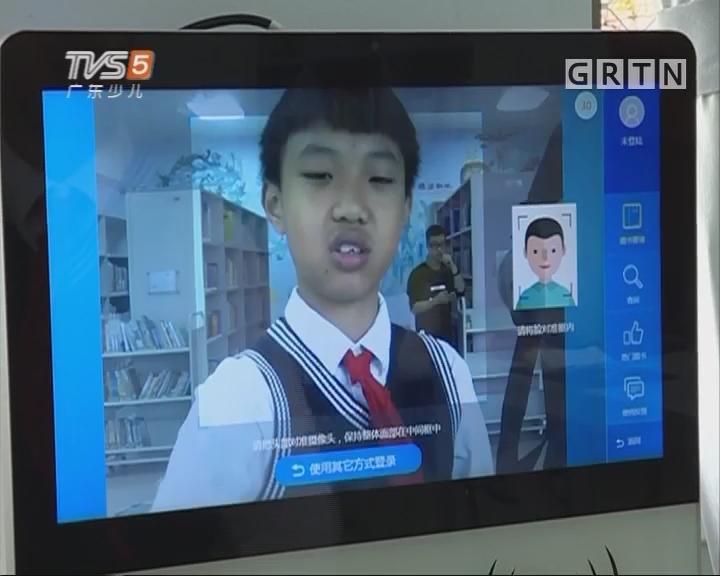 [2017-11-23]南方小记者:刷脸借书——广东首家人脸识别借书图书馆开放
