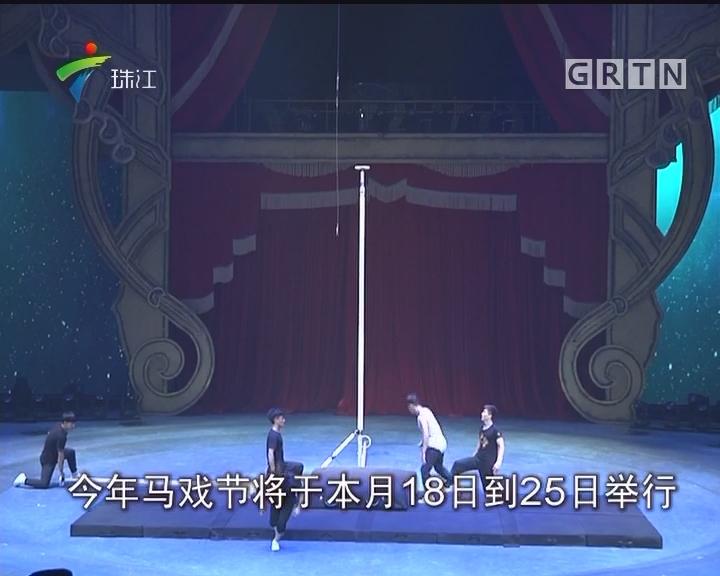备战马戏节 中国杂技团率先亮相
