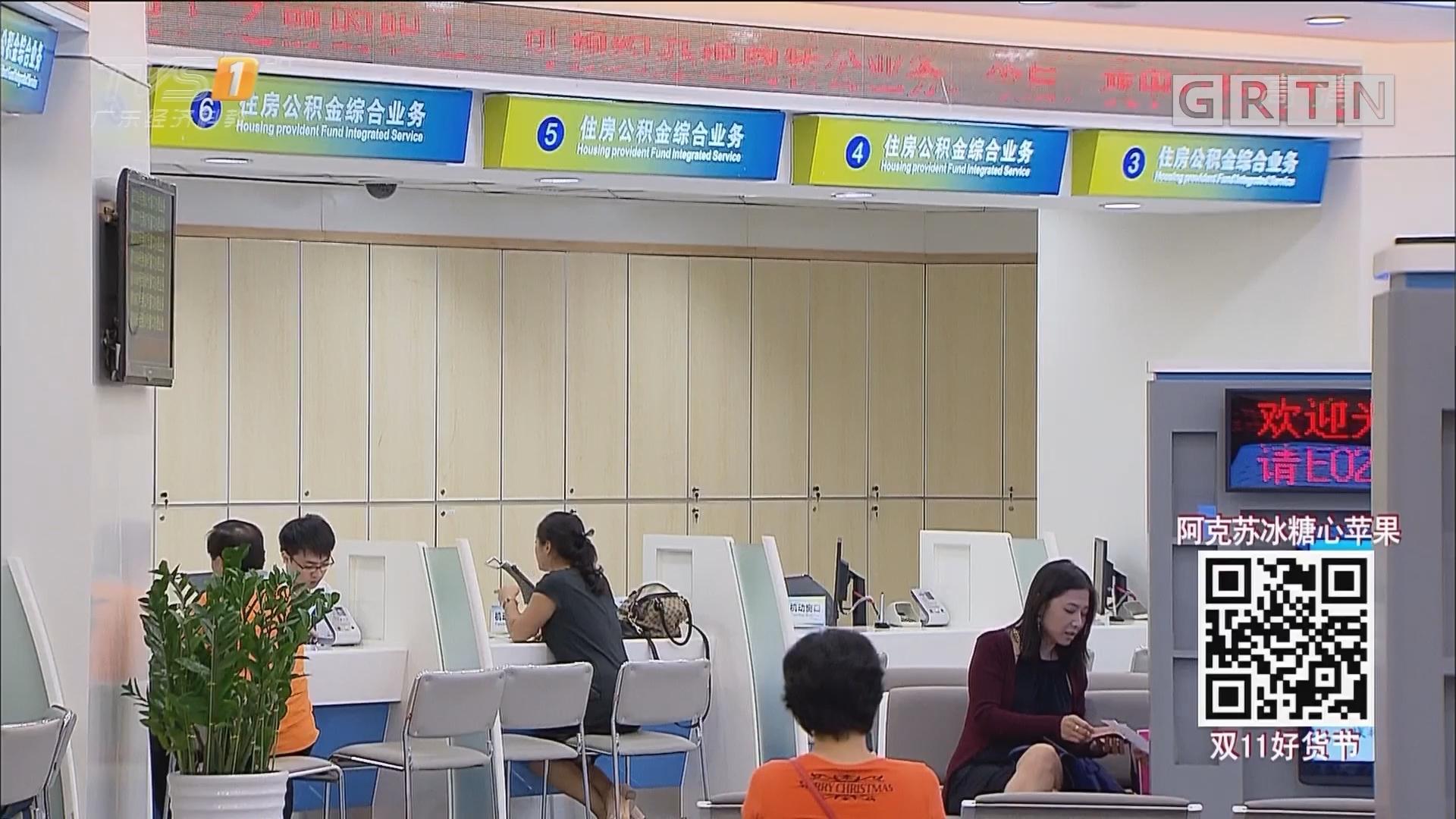 广州提公积金 免交材料复印件