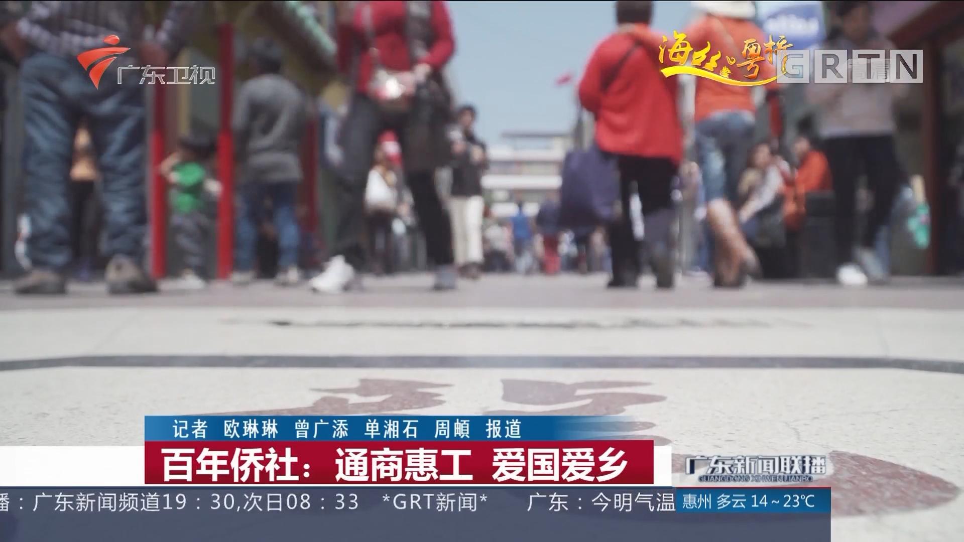 百年侨社:通商惠工 爱国爱乡
