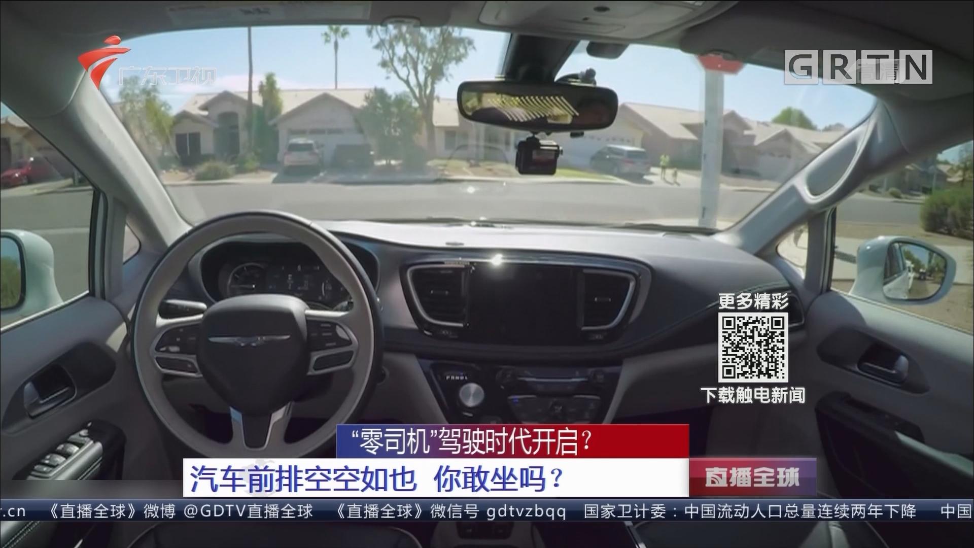 """""""零司机""""驾驶时代开启?汽车前排空空如也 你敢坐吗?"""