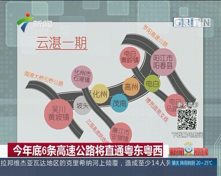 今年底6条高速公路将直通粤东粤西